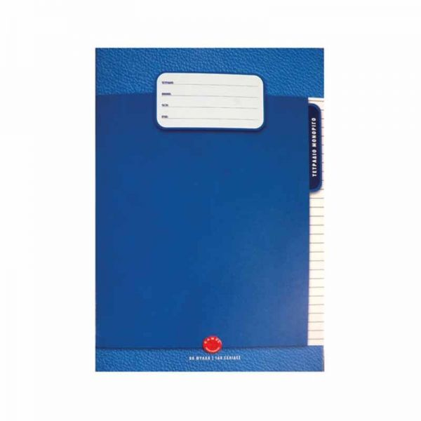 """Exercise books Camel PP cover """"Monorogue"""" exercise"""