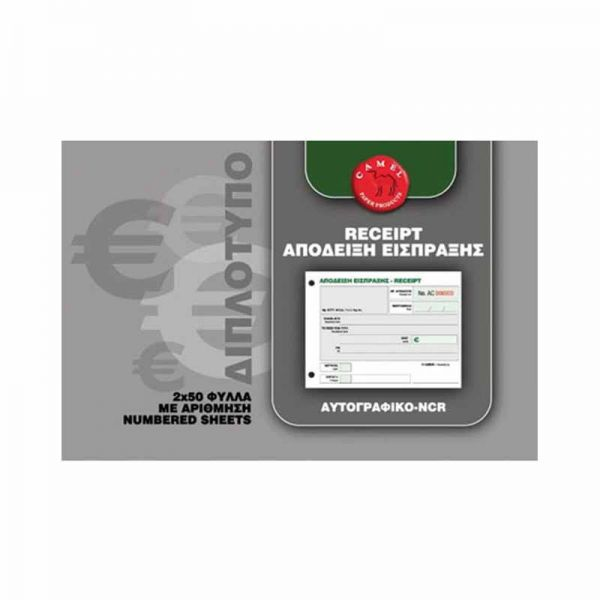Invoice Camel Ncr payment vocher pads armenius.com.cy